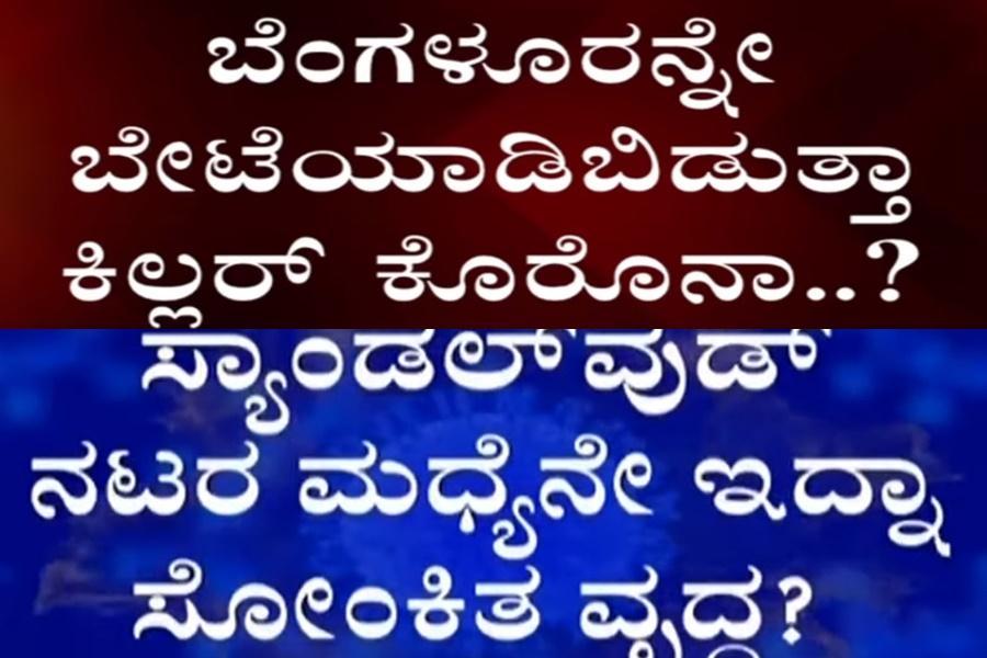 Kannada Media Spread Fear over Coronavirus outbreak