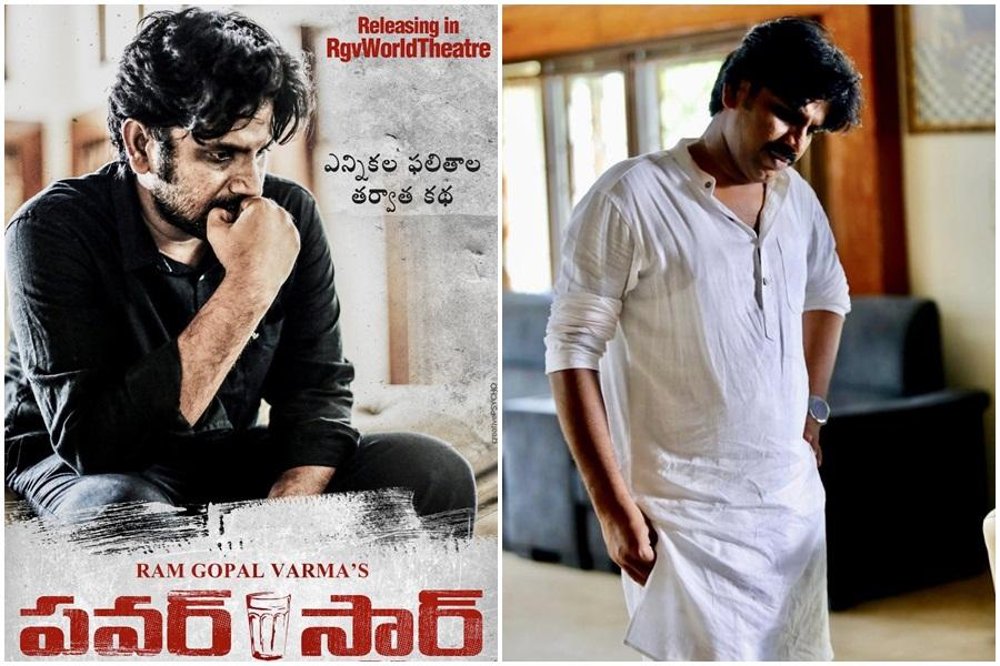 Power Star trailer leaked: Ram Gopal Varma assures to return money to people, who paid to watch it