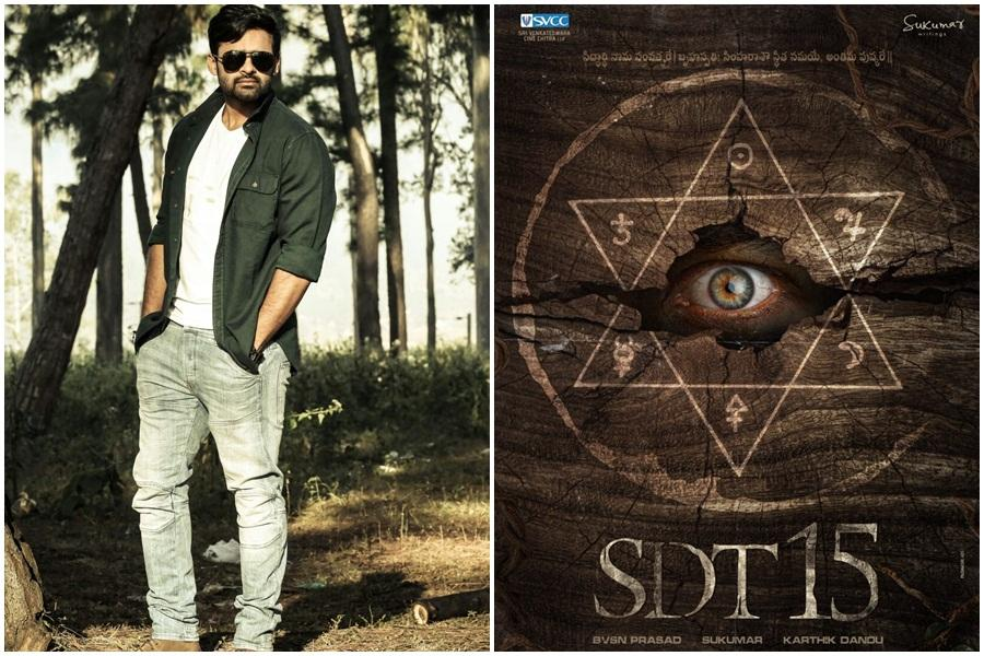 Sai Dharam Tej and SDT 15 poster