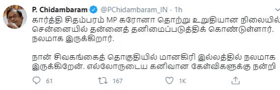 P Chidambaram-Tweet